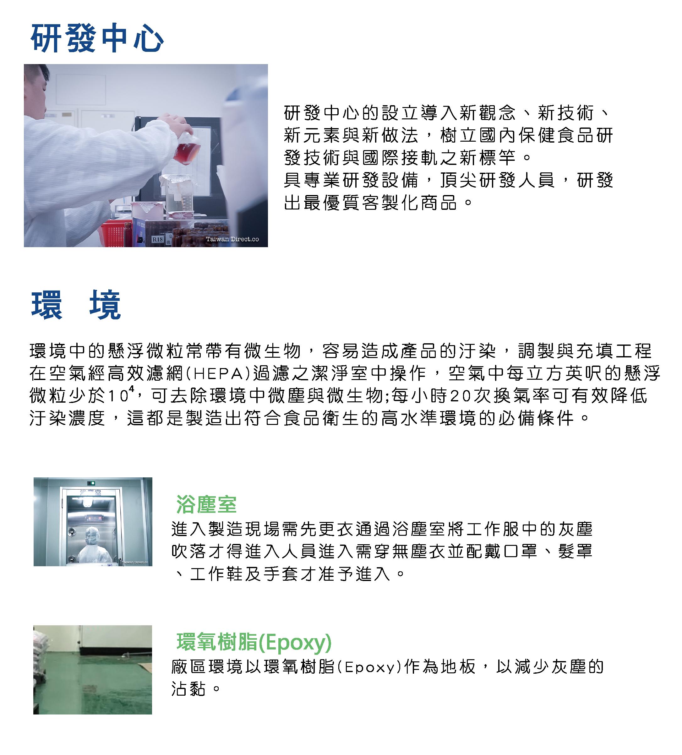 研發中心-環境 (2019.2.12)-11