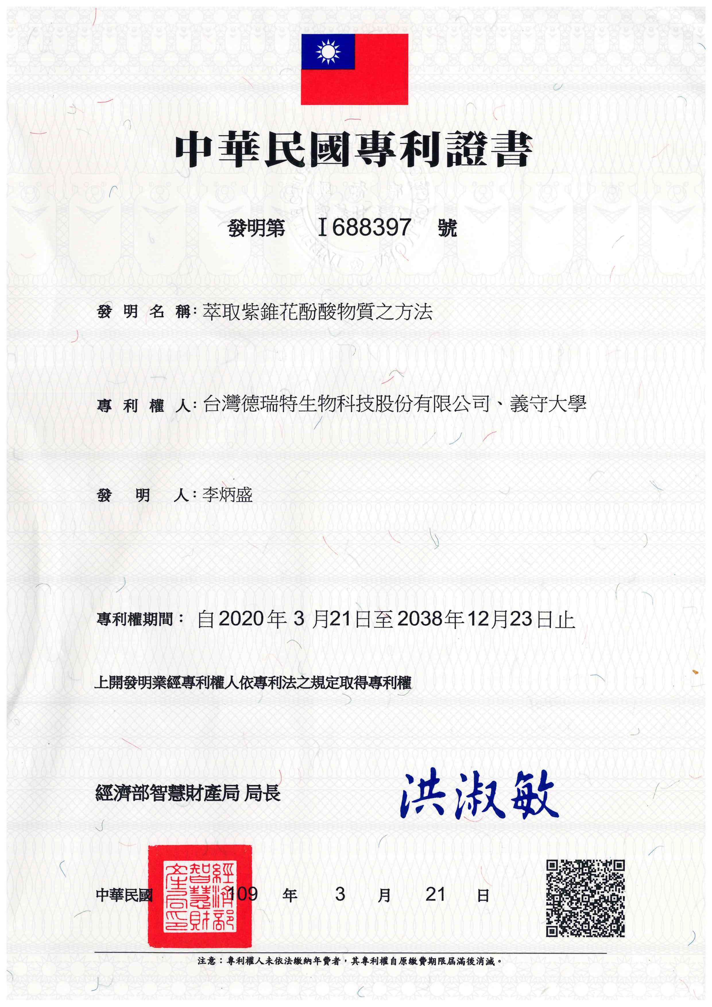 萃取紫錐花酚酸物質之專利證書